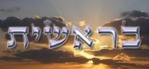 בראשית